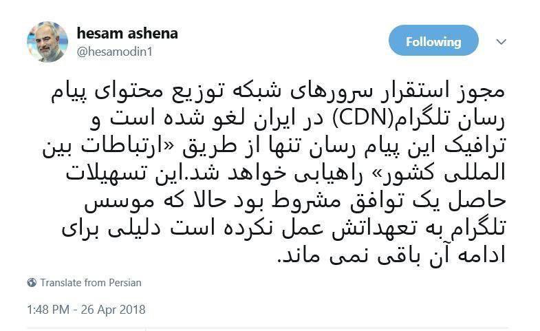 توافق دولت و تلگرام