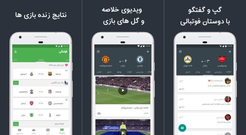 اپلیکیشن های جام جهانی ۲۰۱۸