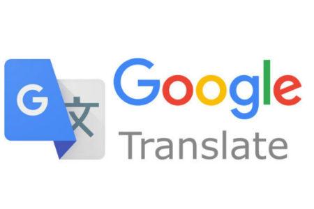 با ۱۲ عملکرد کاربردی و جالب مترجم گوگل آشنا شوید