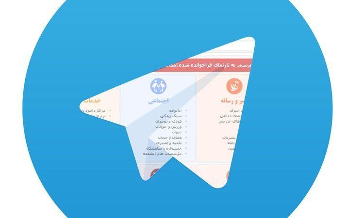 دادگاه فیلترینگ تلگرام