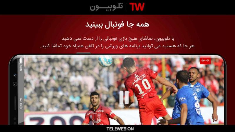 پخش زنده جام جهانی