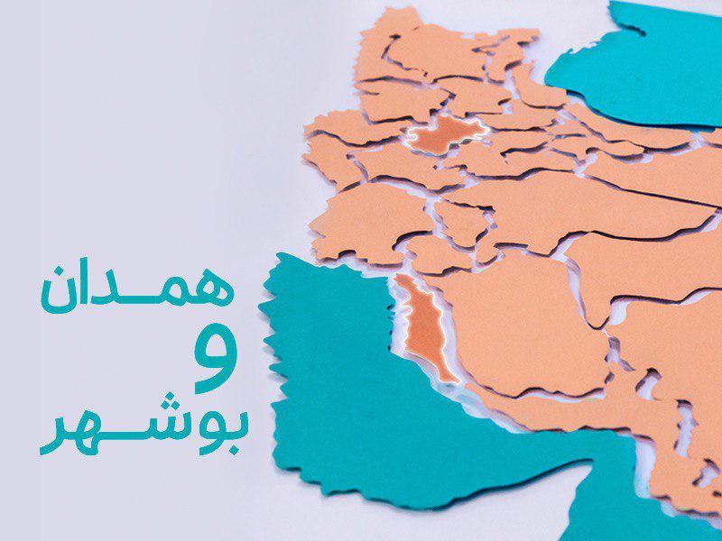 اسنپ در بوشهر و همدان