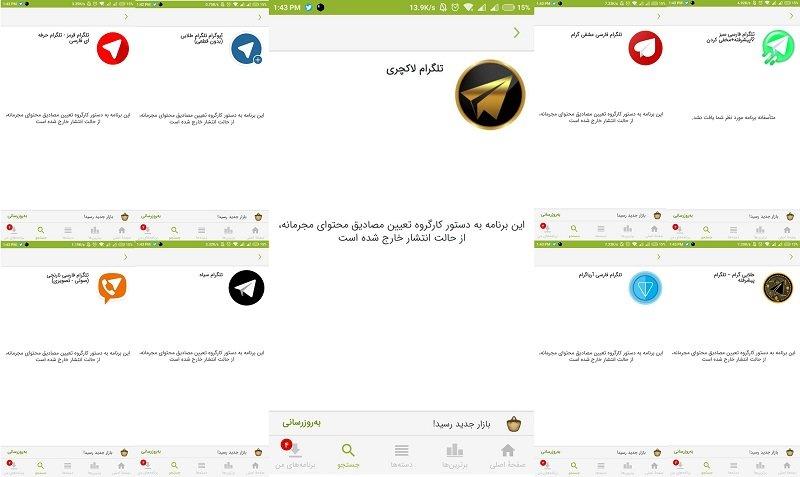 سرور تلگرام طلایی