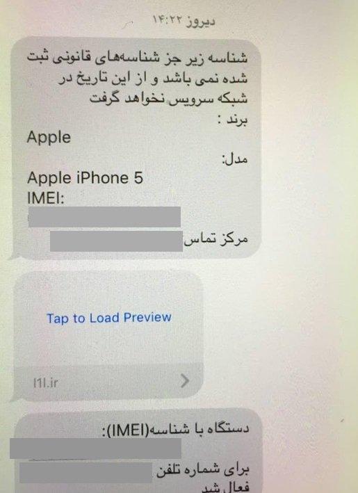 ثبت گوشی های مسافرتی