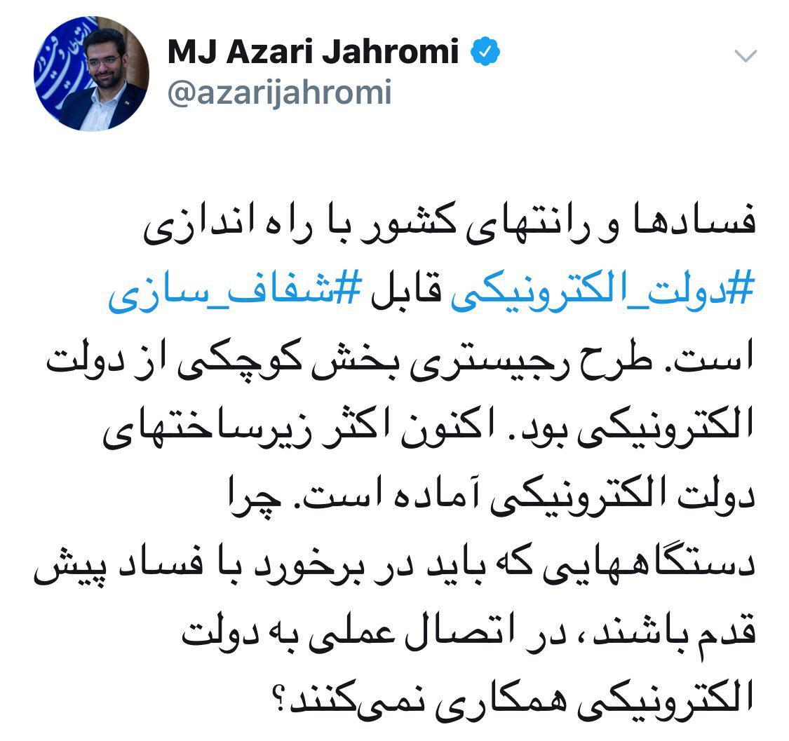 دولت الکترونیک در ایران