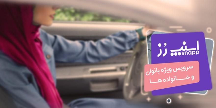 درآمد رانندگان اسنپ