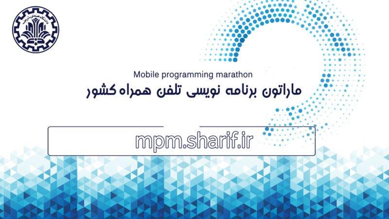 ماراتون 48 ساعته دانشگاه شریف برای برنامه نویسان موبایل برگزار میشود