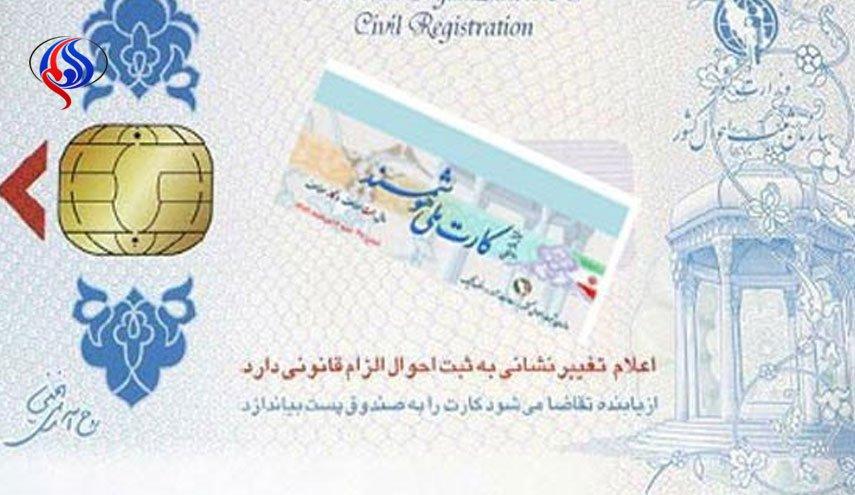 زیرساخت کارت ملی هوشمند