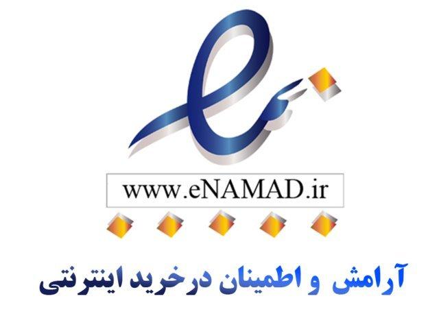 57588913 نماد اعتماد الکترونیکی چگونه تبدیل به کابوس کسبوکارهای آنلاین ایرانی شد اخبار IT