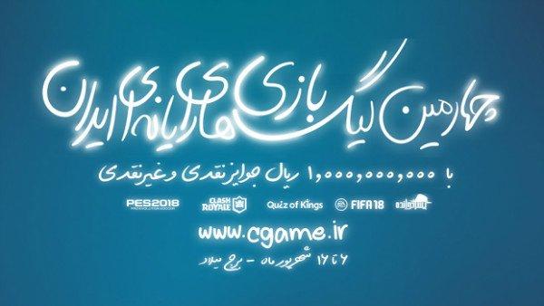 حضور زنان گیمر در تمام رشته های چهارمین لیگ بازیهای ویدیویی ایران امکان پذیر شد