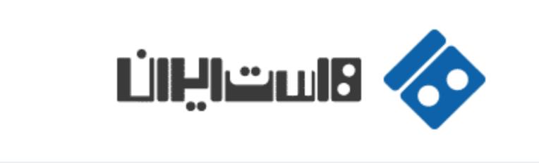 Screen Shot 1397 05 28 at 2.10.28 PM - هاست ایران: وزارت ارشاد حاضر به پرداخت هزینه سایت پیوندها نیست