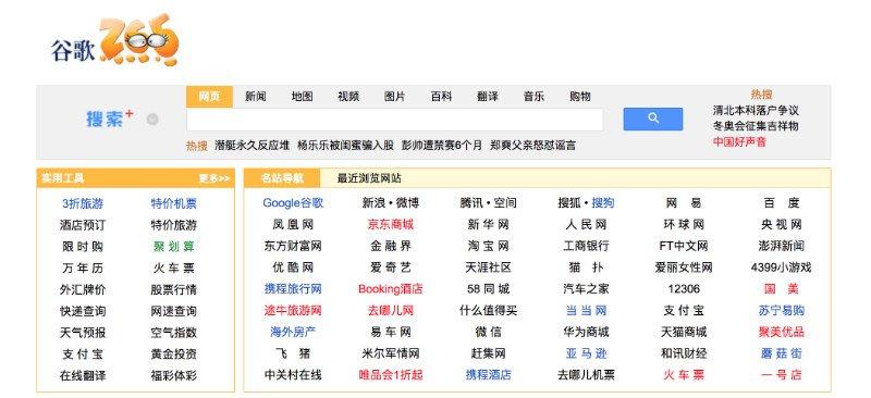 استفاده گوگل از وبسایت ۲۶۵ توسعه موتور جستجوی چینی