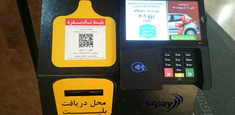 سرقت از کارتهای عابر بانک