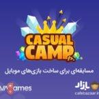 گزارش ویدیویی دیجیاتو از اختتامیه مسابقه بازیسازی کژوال کمپ