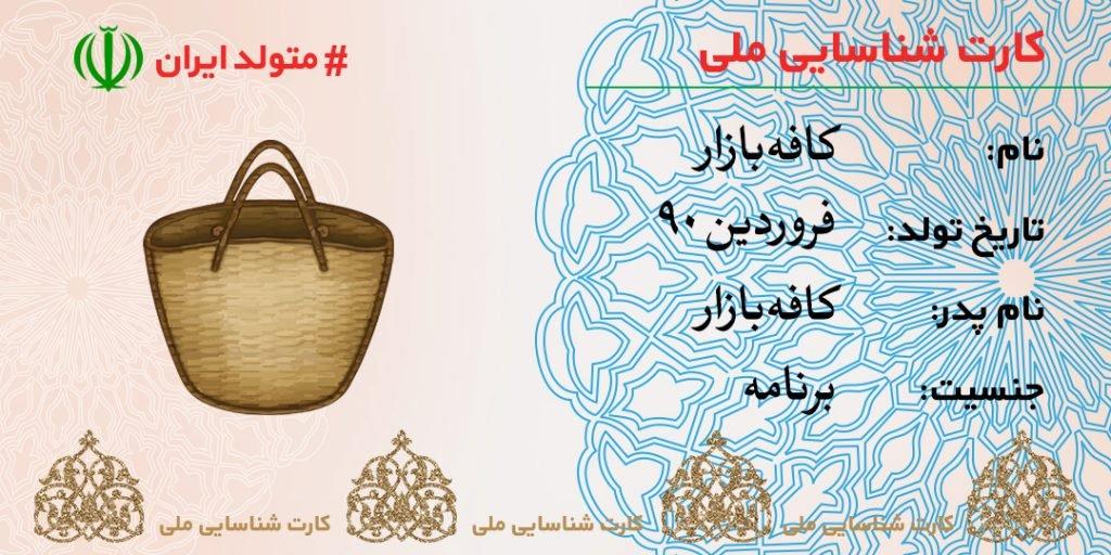 متولد ایران کافه بازار