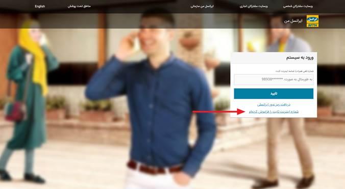 اینترنت ثابت ایرانسل (TD-LTE)