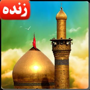 پخش زنده حرم امام حسین