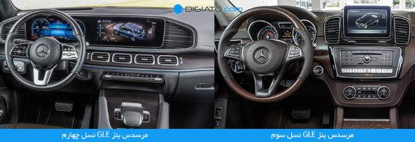 mercedes gle comparison - interior view