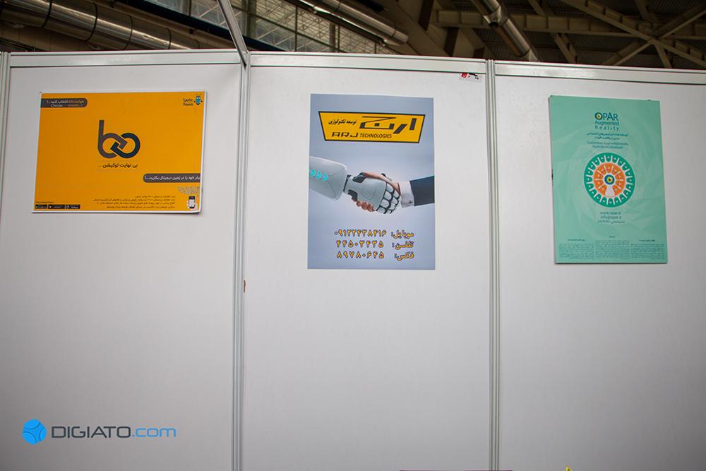 نمایشگاه تخصصی شرکتهای دانش بنیان