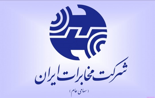 تعاون سپاه مخابرات