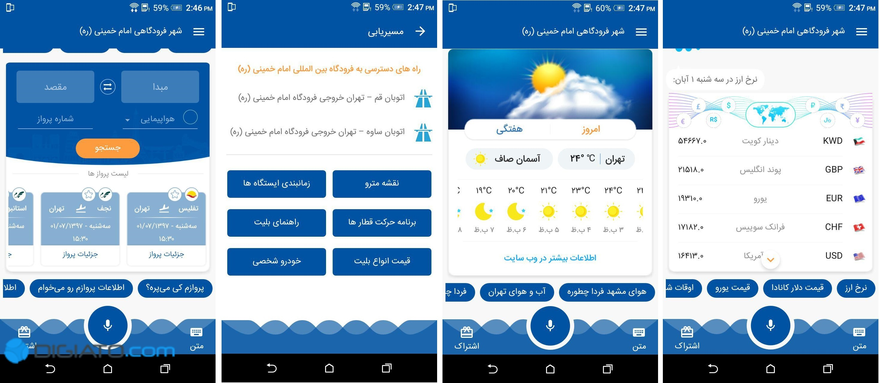 اپلیکیشن فرودگاه امام خمینی