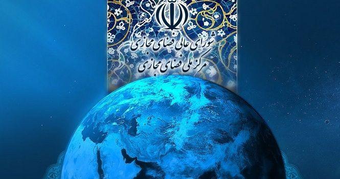 شورای عالی فضای مجازی مصوبه الزامات حاکم بر اینترنت اشیا را ابلاغ کرد