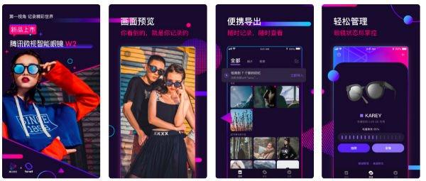 8 3 - عینک هوشمند Tencent با دوربین و اپلیکیشن مخصوصش معرفی شد