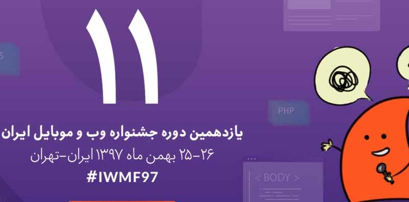 شرکتکنندگان یازدهمین جشنواره وب و موبایل ایران یکدیگر را داوری میکنند