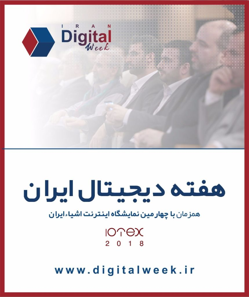 هفته دیجیتال ایران