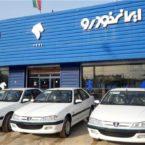 قرعه کشی ادامه دارد؛ توضیحات تکمیلی در مورد اولین شرایط فروش ایران خودرو در سال ۱۴۰۰