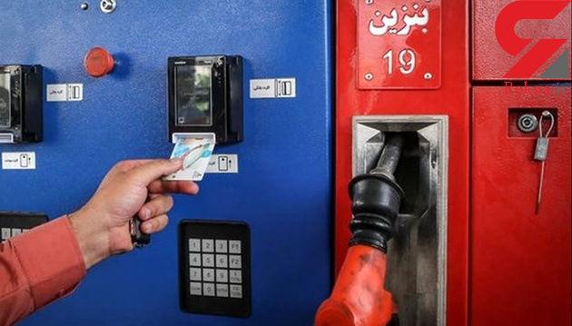 بانک مرکزی: اتصال کارت های بانكی به زیرساخت سوخت انجام شد
