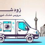 استارتاپهای ایرانی در راه جهانی شدن؛ فعالیت زودشور در کشور عمان آغاز میشود
