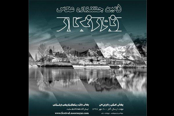 پنجمین جشنواره عکس نور نگار