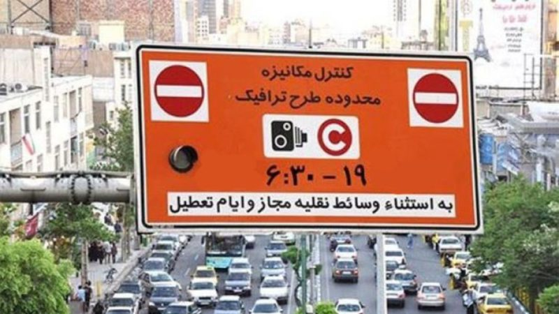 روش استعلام میزان بدهی رانندگان در طرح ترافیک تهران