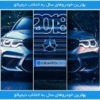 خودروهای برگزیده سال 2018 به انتخاب دیجیاتو