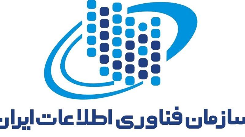 اطلاعات سازمان فناوری اطلاعات