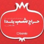 بامیلو برای پنجمین بار حراج شب یلدا در ایران را برگزار میکند
