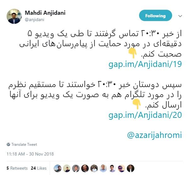 اخبار 20.30 و وزیر ارتباطات