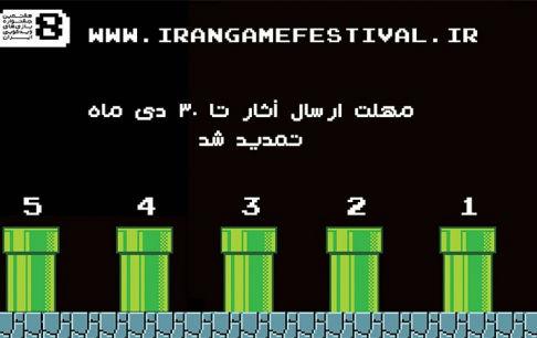 جشنواره بازیهای ویدیویی ایران