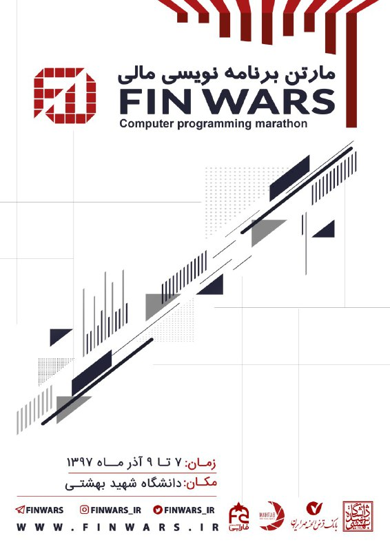 ماراتن مالی دانشگاه شهید بهشتی