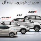 شرایط فروش اقساطی مدیران خودرو به مناسبت دهه مبارک فجر اعلام شد