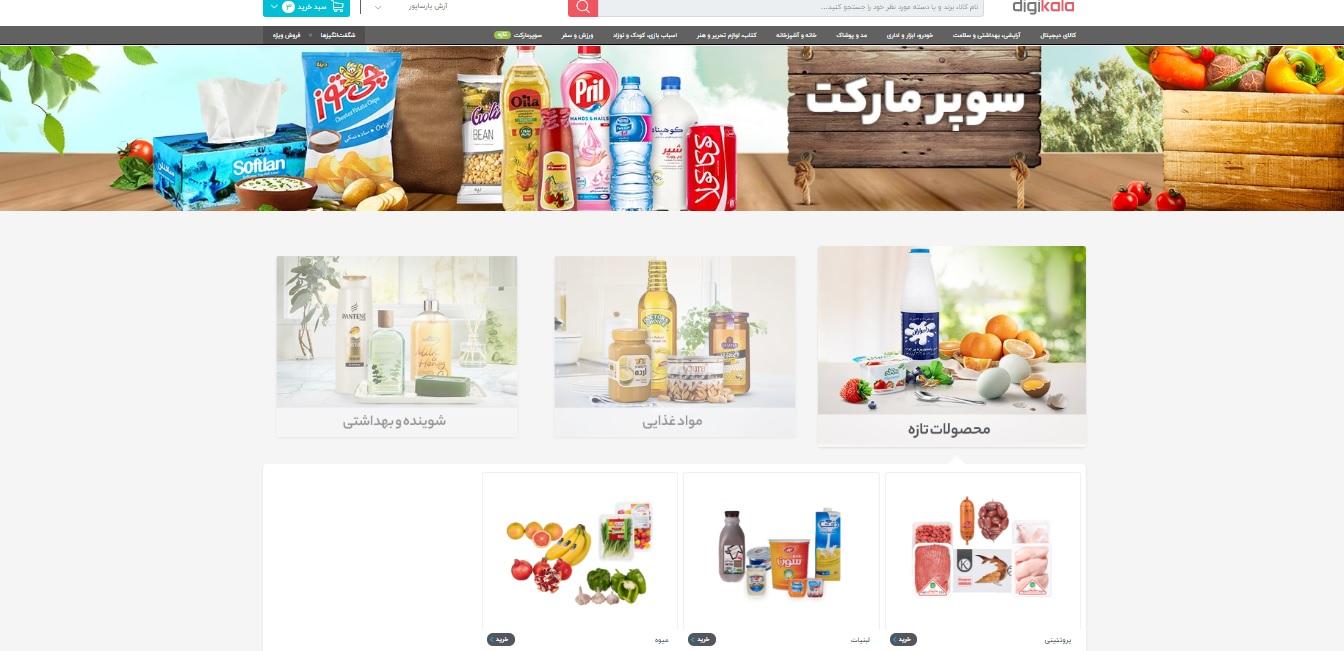 سوپرمارکت دیجی کالا