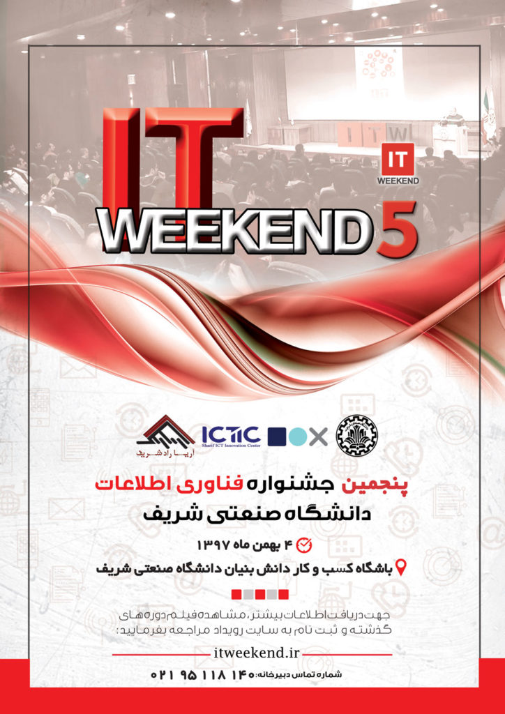 پنجمین جشنواره فناوری اطلاعات دانشگاه صنعتی شریف