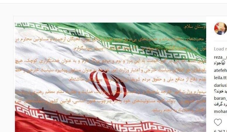 استعفای محمدجواد ظریف