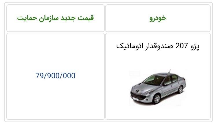 قیمت پژو 207 صندوقدار