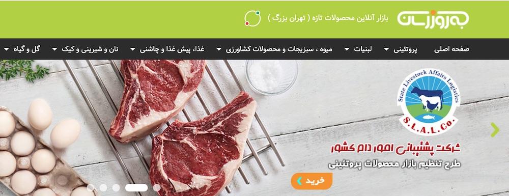 معیار انتخاب فروشگاههای اینترنتی توزیعکننده گوشت به نرخ دولتی نامشخص است