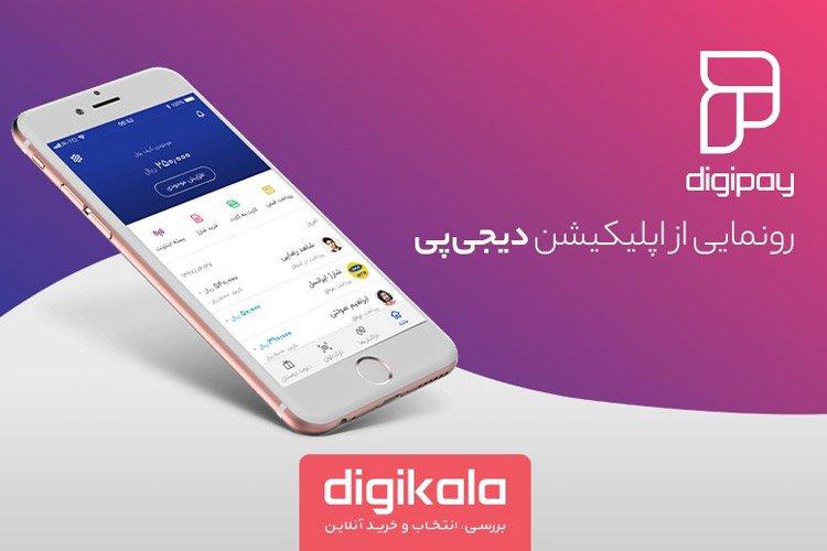 دیجیکالا با اپلیکیشن دیجیپی رسما به حوزه فینتک وارد شد