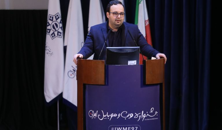 اختتامیه یازدهمین جشنواره وب و موبایل ایران
