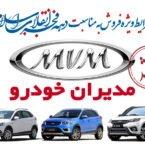 شرایط فروش بدون بهره مدیران خودرو به مناسبت دهه مبارک فجر تمدید شد + جدول