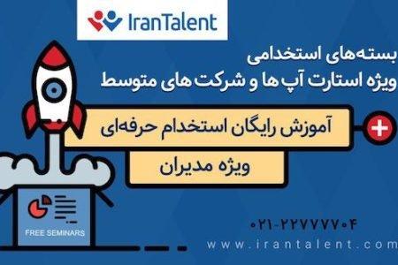 نابترین استعدادهای ایرانی را در طرح ویژه «ایران تلنت» برای استارتاپها پیدا کنید